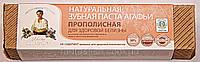 Прополисная натуральная зубная паста от Бабушки Агафьи для здоровой белизны зубов на основе меда RBA /84 N