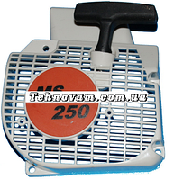 Стартер на бензопилы Stihl 250