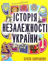 Мальована історія Незалежності України. Брати Капранови, фото 1