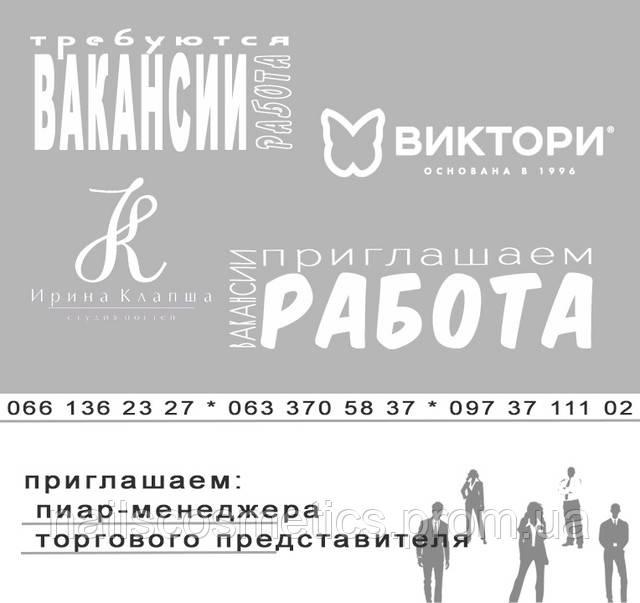 """Работа в УЦ компании """"Виктори"""" - Одесса"""