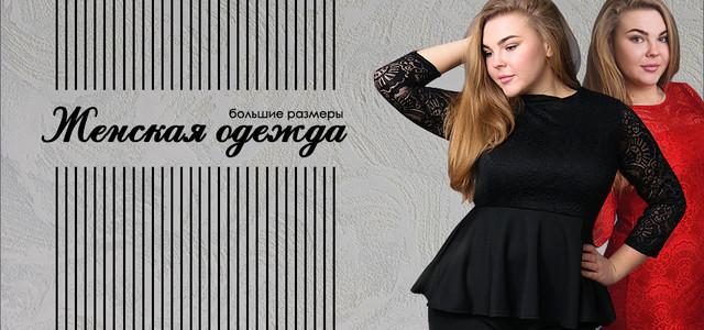 купить платья больших размеров Украина