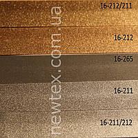 Жалюзі горизонтальні алюмінієві Венус 16 мм