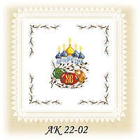 Заготовка пасхальной салфетки для вышивания АК 22-02