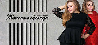 Женская одежда - большие размеры