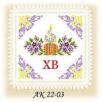 Заготовка пасхальной салфетки для вышивания АК 22-03
