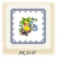 Заготовка пасхальной салфетки для вышивания АК 22-07
