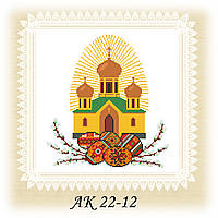 Заготовка пасхальной салфетки для вышивания АК 22-12