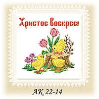 Заготовка пасхальной салфетки для вышивания АК 22-14