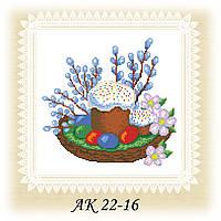 Заготовка пасхальной салфетки для вышивания АК 22-16