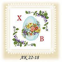 Заготовка пасхальной салфетки для вышивания АК 22-18