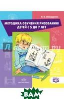 Шайдурова Нелли Владимировна Методика обучения детей рисованию деетй с 5 до 7 лет. ФГОС