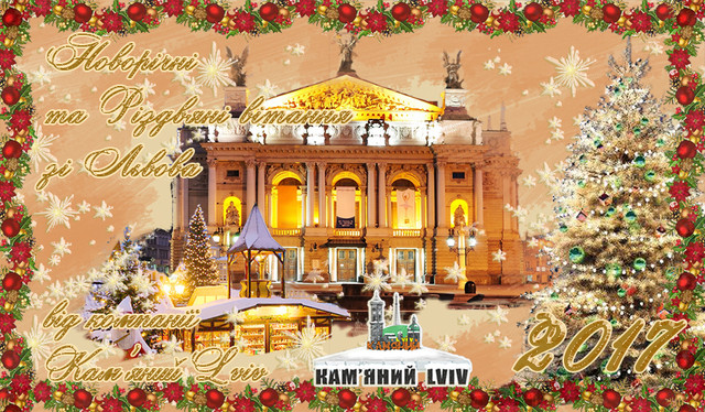 Новорічні та різдвяні вітання від компанії Кам'яний LVIV