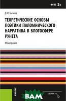 Бычков Д.М. Теоретические основы поэтики паломнического нарратива в блогосфере Рунета. Монография