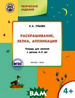 Ульева Е.А. Раскрашивание, лепка, аппликация. Тетрадь для занятий с детьми 4-5 лет. ФГОС