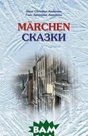Hans Christian Andersen Hans Christian Andersen: Marchen / Ганс Христиан Андерсен. Сказки. Книга для чтения с упражнениями