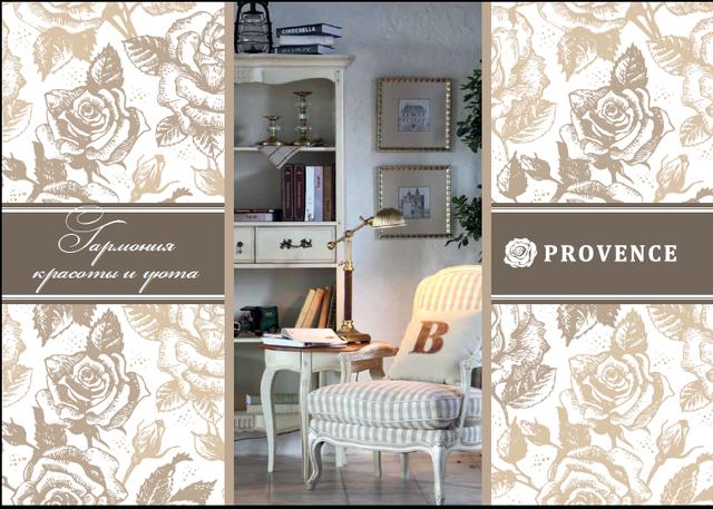 """Модульные спальни и гостиные """"Provence"""""""