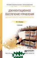 И. Н. Кузнецов Документационное обеспечение управления. Документооборот и делопроизводство. Учебник и практикум для спо