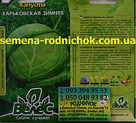 Капуста Харьковская зимняя семена позднеспелой капусты с отличным вкусом для засолки, хранения, переработки