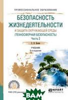 Белов С.В. Безопасность жизнедеятельности и защита окружающей среды (техносферная безопасность) в 2-х частях. Часть 2. Учебник для СПО
