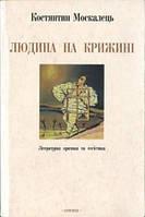 Москалець Костянтин Людина на крижині. Літературна критика та есеїстика