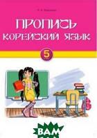 Воронина Людмила Александровна Корейский язык. 5 класс. Пропись