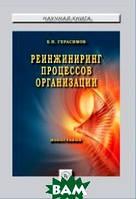 Герасимов Б.Н. Реинжиниринг процессов организации: Монография