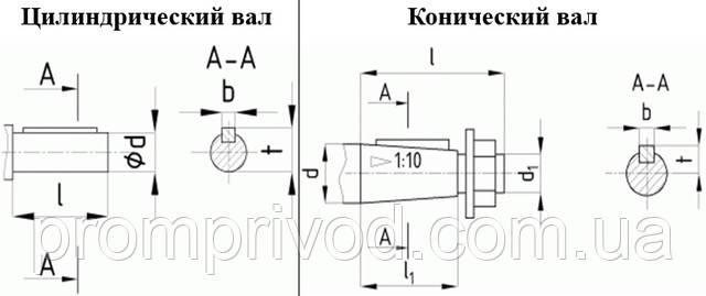 Размеры цилиндрического и конического валов