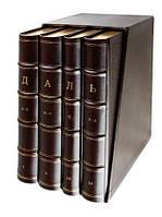 Толковый словарь живого великорусского языка (подарочный комплект из 4 книг) Владимир Даль