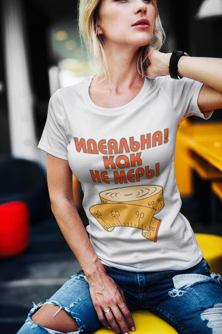 """Женская футболка """"Идеальна как не мерь"""""""