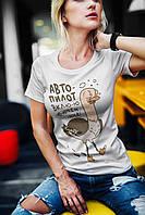 """Женская футболка """"Автопилот включается"""""""