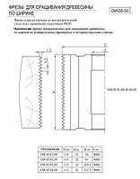 Фреза для сращивания древесины по ширине ( микрошип) 115х32х54