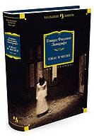"Книга ""Ужас в музее"", Говард Филлипс Лавкрафт | Иностранка - Колибри ()"