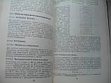 Иммунологические методы, фото 7