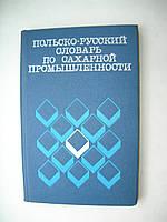 Польско-русский справочник по сахарной промышленности