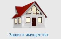 Договор страхования квартиры (дома)