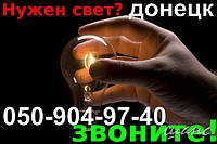 Аварийная служба по электричеству работает во всех районах Донецка