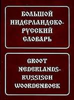 Большой нидерландско-русский словарь / Groot nederlands-russisch woordenboek   Большой нидерландско-