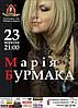 Концерт Марії Бурмаки
