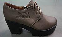 Удобные качественные туфли на тракторной подошве 4.5 см