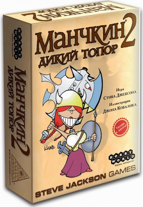 Настольная игра Манчкин 2. Дикий Топор