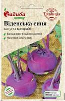 Семена Капуста кольраби Венская синяя 0,5 грамма Satimex