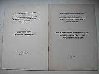 Внедрение НОТ в совхозе Фаустово и Томский - 2 брошюры. 1969 год