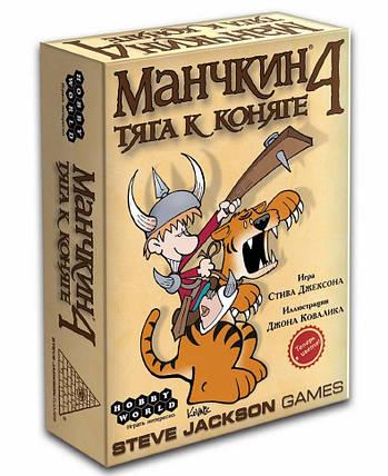 Настольная игра Манчкин 4. Тяга к коняге, фото 2