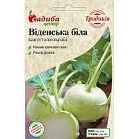 Семена Капуста кольраби Венская белая 0,5 грамма Satimex
