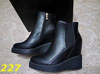 Женские стильные демисезонные ботинки на танкетке 40р