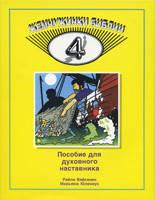 Жемчужинки Библии. 4 том. Пособие духовного наставника. Райли Вяйсянен, Мирьями Юлениус