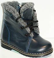 Ботинки детские зимние для мальчика кожаные синие на шнурках с молнией ортопедические на подошве ТЭП