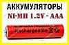 Аккумулятор ААА AAA 1800 КР элемент питания мизинчиковый мизинчик батарейка