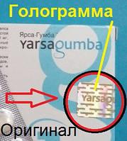 Ярсагумба купить Отзывы 2015 2016. форте инструкция цена купить в аптеке применение официальный сайт капсулы