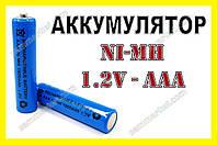 Аккумулятор ААА AAA 1800 СИ элемент питания мизинчиковый мизинчик батарейка